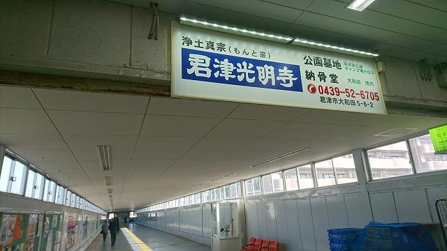 通路が非常に長い君津駅