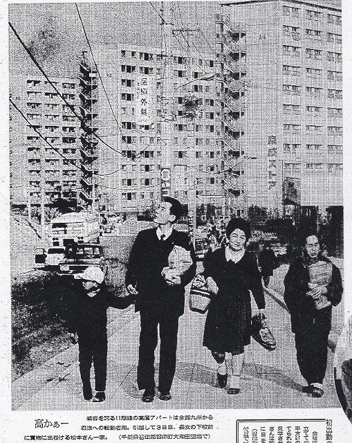 当時としては超高層の11階高層アパート(朝日新聞1970年2月23日号)