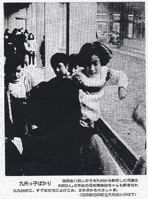 「転校生の方がずっと多い」という逆転現象(朝日新聞1970年2月23日号)