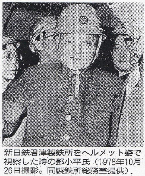 ヘルメット姿だとかわいいが、事実上の中国・最高権力者だった(読売新聞1997年2月21日号)