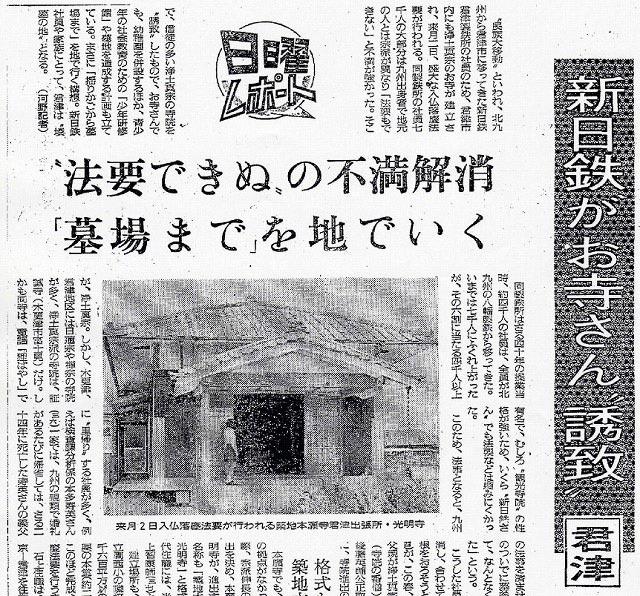 あの築地本願寺の出張所「光明寺」(読売新聞1973年9月23日号より)