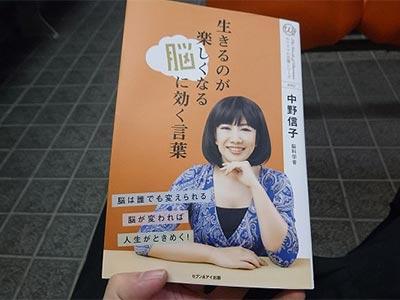 中野信子の本を思わず買ってしまうほど酔いながら帰宅