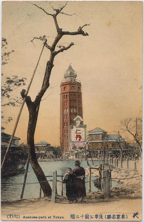 凌雲閣の彩色写真(Wikipedia)