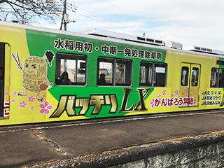 乗っていったのは除草剤の広告の電車だった