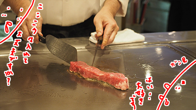一番お手ごろなロースステーキ150g(オーストラリア産牛)をオーダー。少しでも焦げた油をすぐ取り除き、丁寧に焼いていく。