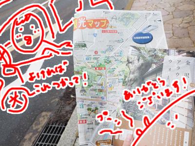 スマホで道を確認していたら車で近づいてきて地図をくれた人もいた。優しいなあ。