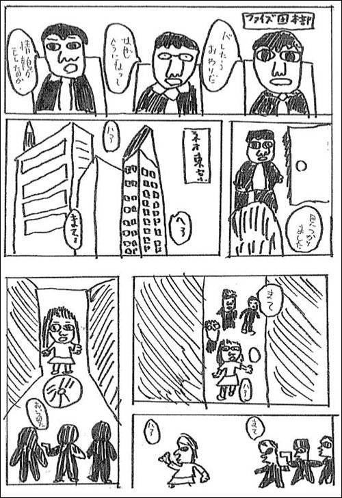 「こいのフルスロットル」1ページ