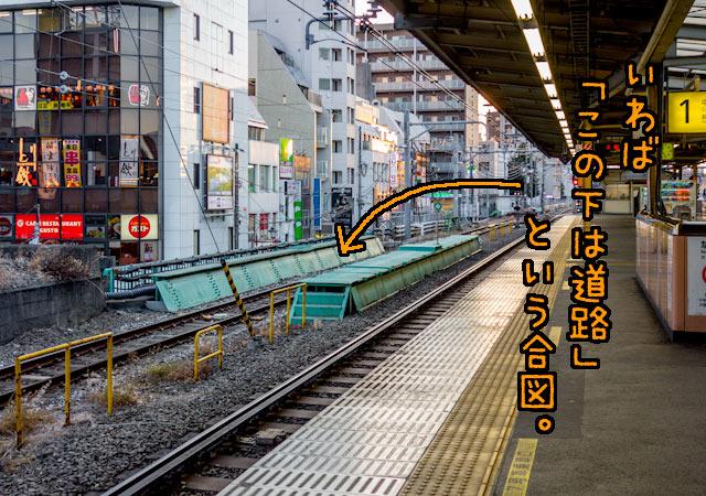 中野駅到着。線路に見える緑色の鋼製部材が、下に柱がないことを、つまり道路が走っていることを示している(たぶん)。高まる期待。