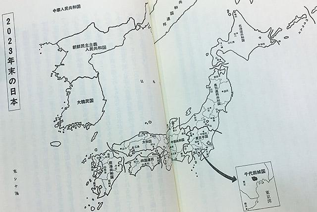 2023年は東北や四国が日本から独立して共和国を作ってます