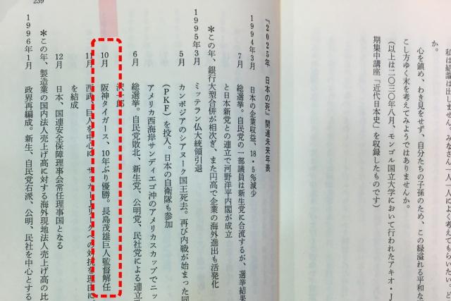 どさくさに紛れて「1995年10月 阪神タイガース、10年ぶり優勝」まである。完全に個人の願望。