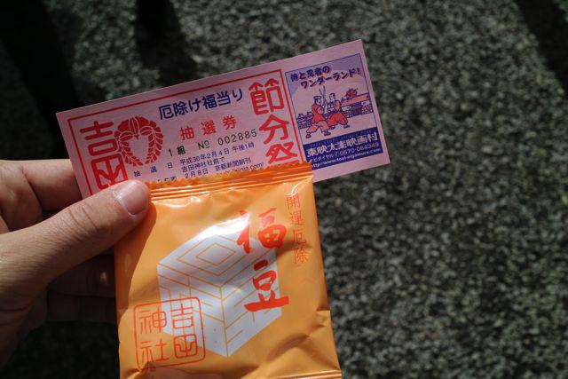 こちらが福豆と抽選券。多い人は何十個も買っていた。もちろん僕はハズレだった。