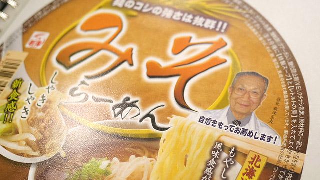 「これは氷結乾燥ブームが来て十勝新津製麺の社長さんですね」もう顔ジャケラーメンの工場の社長が出てきているという。