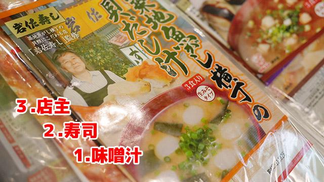 寿司屋の味噌汁は手前から「味噌汁」「寿司」「店主」の順で強調される。ここにはヒエラルキーが存在する