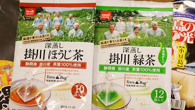 顔ジャケラーメンから、思えば遠くにきた。「茶に埋まってる顔」である。取材に来た我々にこのお茶を出してくれたそうだ。気づくわけがない