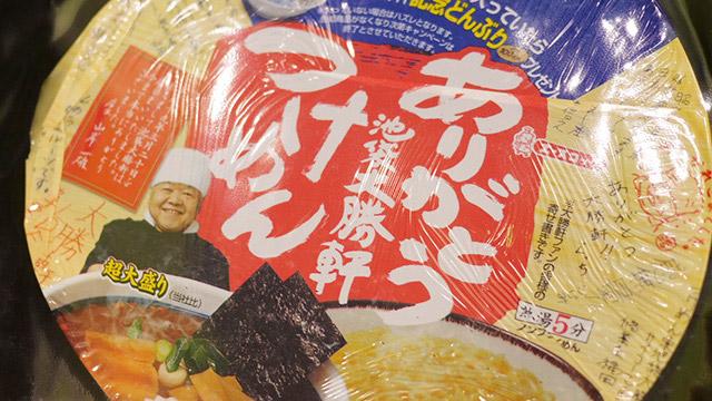 「おかげさま系」と呼んでいた大勝軒カップ麺に「ありがとう」が登場
