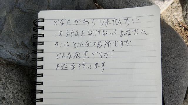 素敵な文章を書いて、