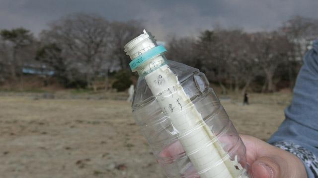 ボトルに入れる。ポイントしては奥まで入れないこと。試しに奥まで入れたみたところ、2度取れないボトルメッセージが生まれた。