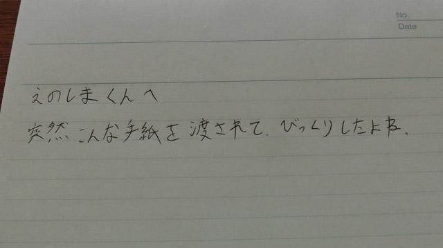 イメージは「廊下を歩いていたら知らない女の子から手紙をもらった」です。