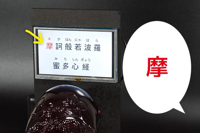 使い方。画面に般若心経が表示されているので、まず赤い文字を読む