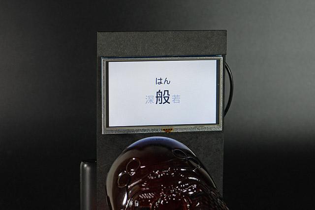 当初のデジタル木魚は、画面中央に一文字だけ出るようにしていた。前後の文字は小さくしてグレーに