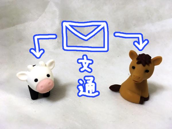 お手紙やプリクラの交換を週1ペースでします。仲がよければよいほど、周りに羨ましがられる。