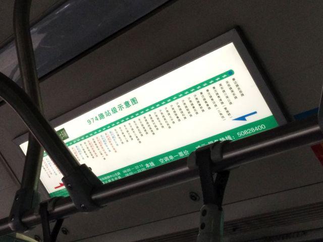 どのバスにもある停留所一覧。ほかと比べても長いのなんの。