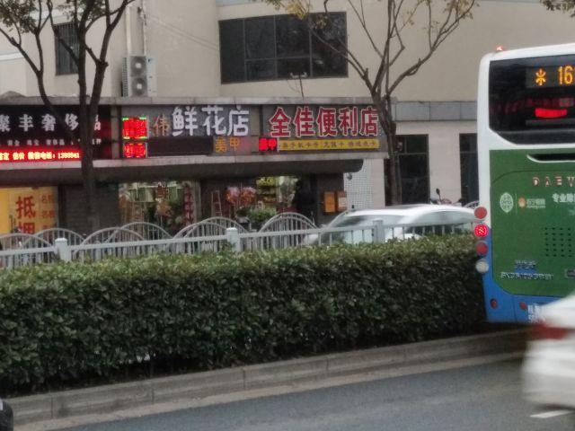 中国のファミマの「全家便利店」と同じ発音の全佳便利店があった。