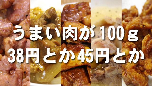 「タン下」と「豚バラ先軟骨」。大きめのお肉屋さんで激安で売られていた肉を煮て焼いて揚げてと様々に調理。未知の食材の楽しみを大満喫です。