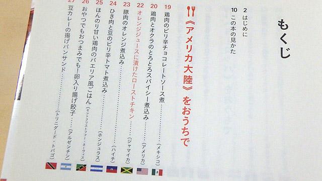 本は地域、国別に分かれてレシピを掲載。セントクリストファー・ネーヴィスはどんな国だろうか?
