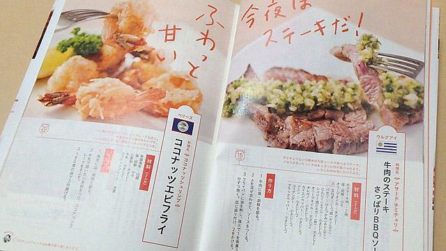 料理の作り方は、綺麗な写真と共にシンプルにまとまっています。