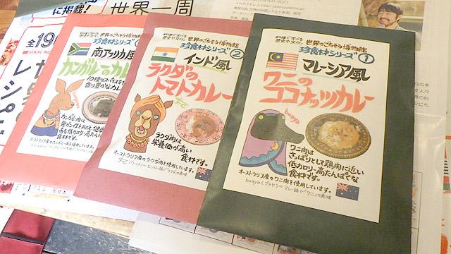 今はお店を閉めて、世界の料理を家庭でも気軽に食べられるレトルトシリーズの販売や講演をされています。