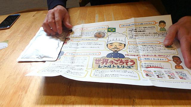 世界のごちそうレトルトシリーズの包装の裏には、その料理の解説やその国の情報が出ています。アースマラソンの時にもメニューと共にこういうのを作ったそうです。