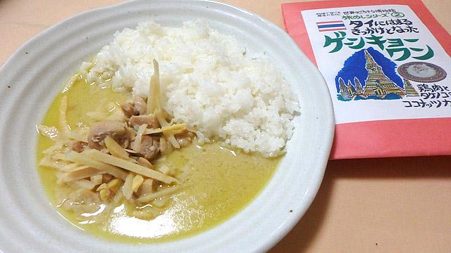 タイの「ゲーンキョーワン」。鶏肉とタケノコのココナッツカレー。今まで食べたレトルトカレーの中では最上位クラスで美味しかったです。