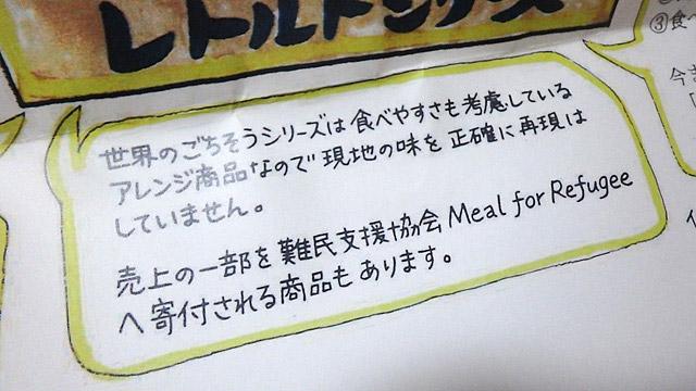 日本では絶対に入手出来ない食材や調味料があるし、日本人の味覚にはどうしても合わないものもありますからね。