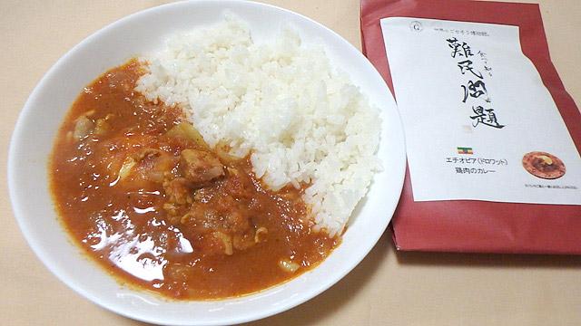 文字は重いが中身はうまい。エチオピアのドロワット。トマト風味のカレーです。