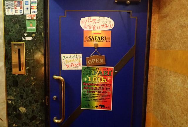 この青い扉を開ける勇気をください。