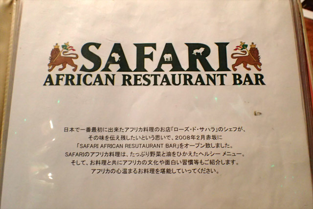すでに閉店した日本初のアフリカ料理店のシェフがオープンさせた店らしいよ。