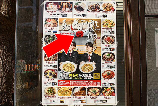 『おらが丼』と書いてありますが、コレ、僕の故郷である鴨川市にもあるんですよね。身延町と鴨川市は姉妹都市なので、その関係なんでしょうか。