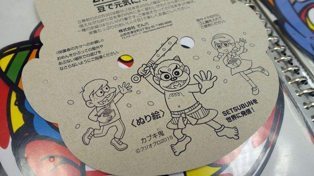 阿部さんお気に入りの「カブキ鬼」。裏をめくると「SETSUBUNを世界に発信!」の文字があった。