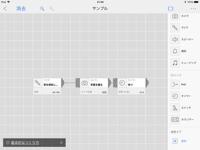 iPadでMESHのアプリを起動する。今度は、音声を感知したらフロントカメラで写真を撮影するというプログラムを組んだ。