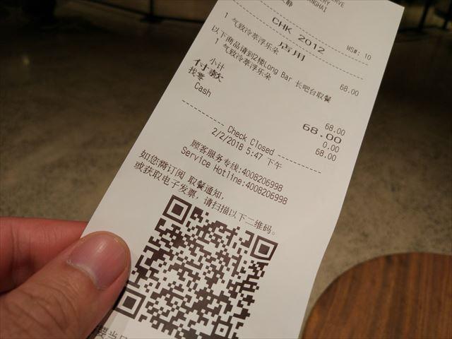 価格は…68元!68元!!