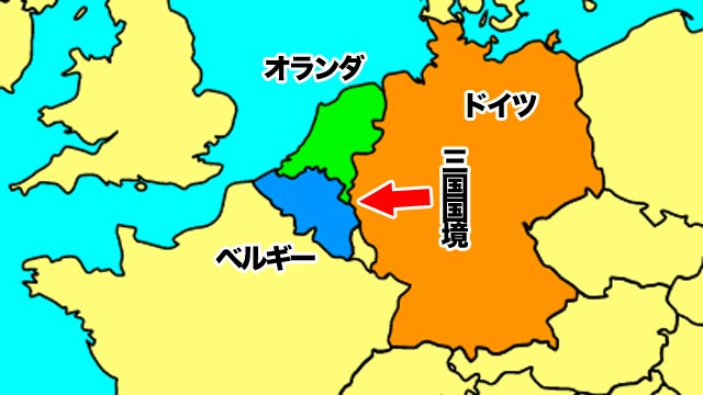 この辺に三国国境がある