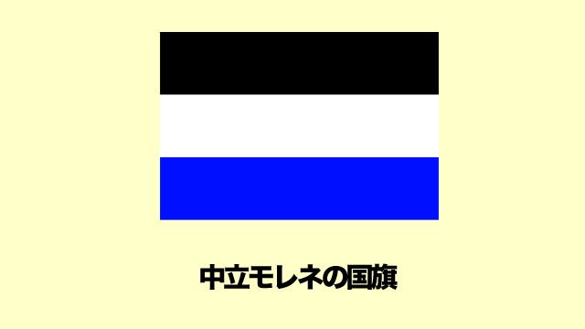中立モレネの国旗