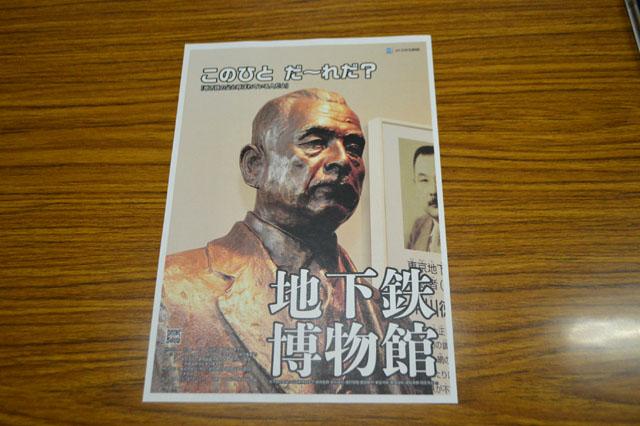 ちょうど今、駅に貼られているのがこちらのポスター。地下鉄の父と呼ばれた早川徳次を取り上げた特別展に合わせて「このひとだーれだ」になっている。