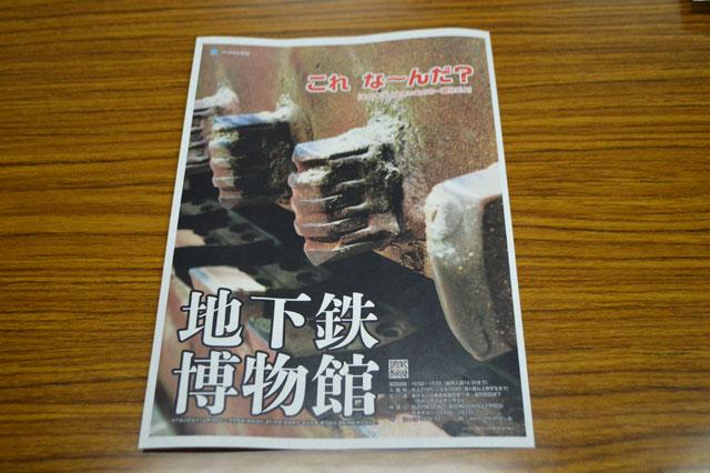 このポスターも賀山館長のお気に入りの一枚とのこと。
