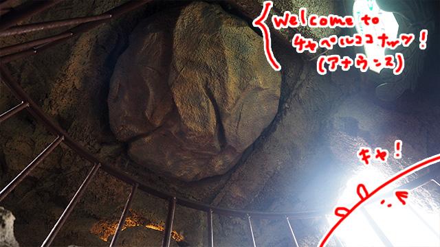 まず駐車場から螺旋階段をあがっていくと岩が落ちてくる。(当たらない程度に)