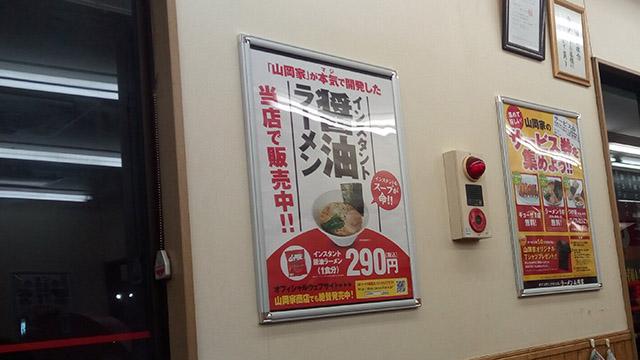 インスタントラーメンが店内にて購入できます。帰りに買いました。