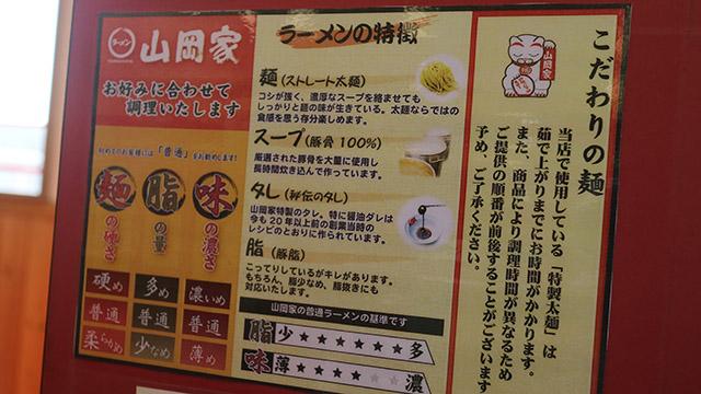 言い忘れていましたが、ラーメン山岡家は味と脂の量を指定できるのです。