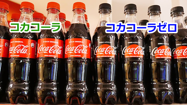これはコカコーラ!