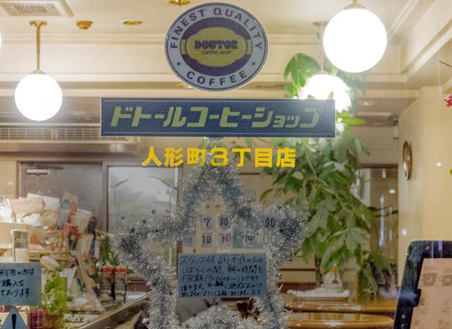 あと、店の入口にある「○○店」という表示が目に付くように。「ドトールは信頼できる」と、参加者の間で好感度が大幅に上がった。